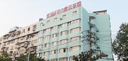 武汉白癜风专科医院――武汉环亚中医白癜风医院