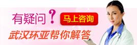 武汉环亚中医白癜风医院有问必答
