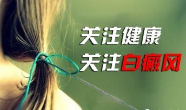武汉女性白癜风的原因是什么