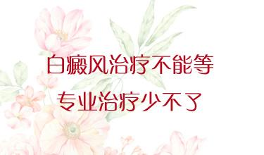武汉白癜风的治疗原则是什么