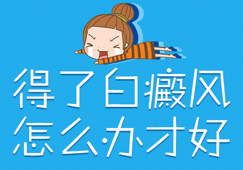 武汉儿童白癜风可以预防复发吗
