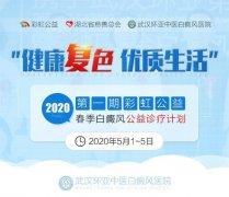 2020 第一期彩虹公益·春季白癜风公益诊疗计划