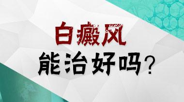 武汉白斑医院回应白癜风初期可以消失吗