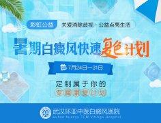 武汉白斑医院解答白癜风发病常有哪些症状