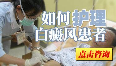 武汉白癜风患者要注意哪些护理?