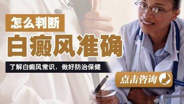 武汉有哪些是白癜风的诊断依据?