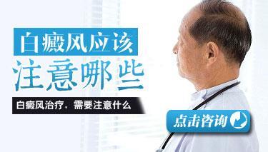 武汉白癜风的饮食护理有哪些?