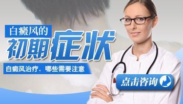 武汉初期白癜风的症状是什么样的?
