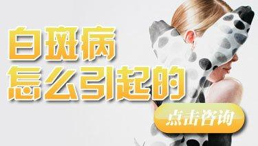 武汉医院有看白斑病的吗?武汉白斑发痒是哪些原因导致的呢?