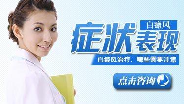 武汉看白癜风较好的医院?白癜风的病发症状主要是什么呢?
