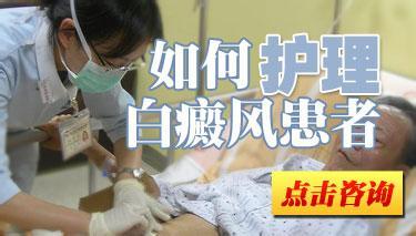 武汉白斑病医院有哪些?白癜风怎么科学护理呢?