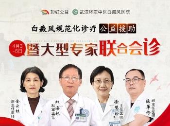 白癜风规范化诊疗公益援助暨医生联合会诊